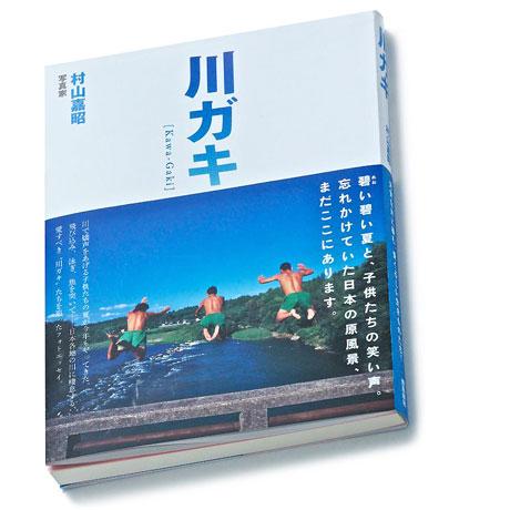 書籍『川ガキ』